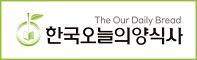 한국오늘의양식사 로고